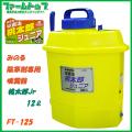【除草剤専用噴霧器】みのる 桃太郎Jr 12リットル FT-125【特殊強化耐薬プラスチック製】