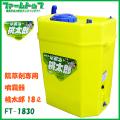 【除草剤専用噴霧器】みのる 桃太郎 18リットル FT-1830【特殊強化耐薬プラスチック製】