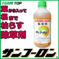 【除草剤】サンフーロン 500ml 旧ラウンドアップと同成分【葉から入って根まで枯らす除草剤】