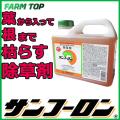 【除草剤】サンフーロン 2L 旧ラウンドアップと同成分【葉から入って根まで枯らす除草剤】