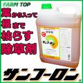 【除草剤】サンフーロン 10L 旧ラウンドアップと同成分【葉から入って根まで枯らす除草剤】