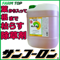【除草剤】サンフーロン 20L 旧ラウンドアップと同成分【葉から入って根まで枯らす除草剤】