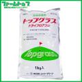 【芝用殺菌剤】トップグラスDF 1kg