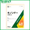【殺菌剤】 キノンドー水和剤40 500g