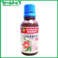 【殺虫剤】スミチオン乳剤 100ml