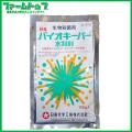 【殺菌剤】バイオキーパー水和剤 100g