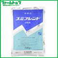 【殺菌剤】スミブレンド水和剤 500g