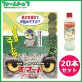 【水稲用除草剤】スマートフロアブル 500ml×20本セット 初・中期一発処理除草剤