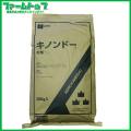 【殺菌剤】キノンドー粒剤 20kg