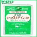 【殺虫剤】スミパイン乳剤 10L