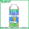 【除草剤】シンノングリスター500ml×20本セット【お買い得なケース販売】