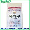 【水稲用除草剤】ニトウリュウ中期剤 1kg×12袋セット【お買い得なケース販売】