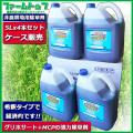【非農耕地用除草剤】はや効き 5L×4本セット【グリホサート+MCP配合で早く根まで枯らす!】