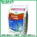 【水稲用除草剤】カウンシルコンプリート1キロ粒剤×12袋セット【お買い得なケース販売】