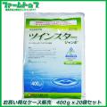【水稲用除草剤】ツインスタージャンボ400g×20袋セット【お買い得なケース販売】