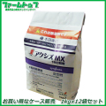 【水稲用除草剤】アクシズMX1キロ粒剤1kg×12袋セット【お買い得なケース販売】