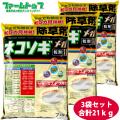 【非農耕地用除草剤】ネコソギメガ粒剤7kg×3袋セット【お買い得なケース販売】