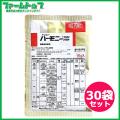 除草剤 ハーモニー75DF水和剤 10g×30袋セット