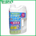 【除草剤】 トヨチュー お酢の除草液シャワー 2L