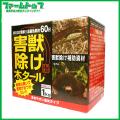 【忌避剤】トヨチュー 害獣除け木タール 1kg 害獣除け補助資材 ヘビ・モグラ除け