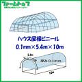 ビニールハウス用屋根ビニール透明 厚み0.1mm×幅5.4m×長さ10m