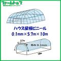 ビニールハウス用屋根ビニール透明 厚み0.1mm×幅5.7m×長さ10m