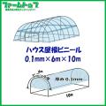 ビニールハウス用屋根ビニール透明 厚み0.1mm×幅6m×長さ10m