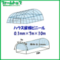 ビニールハウス用屋根ビニール透明 厚み0.1mm×幅7m×長さ10m