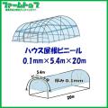 ビニールハウス用屋根ビニール透明 厚み0.1mm×幅5.4m×長さ20m