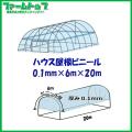 ビニールハウス用屋根ビニール透明 厚み0.1mm×幅6m×長さ20m