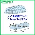 ビニールハウス用屋根ビニール透明 厚み0.1mm×幅7m×長さ20m