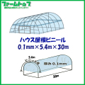 ビニールハウス用屋根ビニール透明 厚み0.1mm×幅5.4m×長さ30m