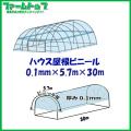 ビニールハウス用屋根ビニール透明 厚み0.1mm×幅5.7m×長さ30m