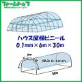ビニールハウス用屋根ビニール透明 厚み0.1mm×幅6m×長さ30m