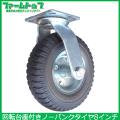 【ノーパンクタイプ】台車用交換タイヤ 360°回転台座付き スチールホイール 2.50-4 両軸タイプ C-8