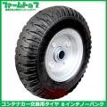 【ノーパンクタイプ】コンテナカー交換用タイヤ スチールホイール付き 2.50-4 片軸 C-8