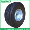 【ノーパンクタイプ】コンテナカー 交換用タイヤ 4.10/3.50-4 片軸 C-10
