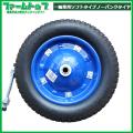 【クッション性に優れたソフトタイプ】一輪車用ノーパンク替タイヤ