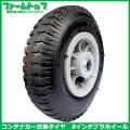 【エアータイプ】コンテナカー 交換用タイヤ 2.50-4 プラホイール付き P8A