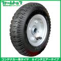 【エアータイプ】コンテナカー交換用タイヤ スチールホイール付き 2.50-4 片軸 A-8