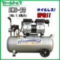 【静音オイルレスコンプレッサー】 EWS-30【DIY、ダスト掃除、空気入れ、農作業などに!】《代引き不可×》