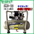 【静音オイルレスコンプレッサー】 EWS-10 【DIY、ダスト掃除、空気入れ、農作業などに!】《代引き不可×》