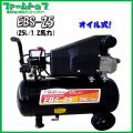 【オイル式コンプレッサー】 EBS-25 【DIY、ダスト掃除、空気入れ、農作業などに!】《代引き不可×》