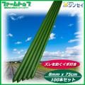 【野菜・果樹の誘引に!】イボ支柱 直径8mm×0.75m×100本セット【観葉植物の支えなどに!】