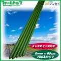【野菜・果樹の誘引に!】イボ支柱 直径8mm×0.9m×100本セット【観葉植物の支えなどに!】