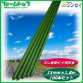 【野菜・果樹の誘引に!】イボ支柱 直径16mm×0.9m×50本セット【観葉植物の支えなどに!】