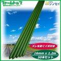 シンセイ イボ支柱 直径16mm×1.2m×50本セット 園芸用 イボ銅管支柱