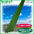 【野菜・果樹の誘引に!】イボ支柱 直径20mm×0.9m×50本セット【観葉植物の支えなどに!】