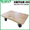 【個人宅配送不可】【法人様配送限定】木製平台車 450