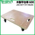 【個人宅配送不可】【法人様配送限定】木製平台車 600